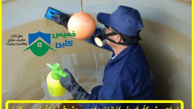 Photo of شركة تنظيف خزانات بخميس مشيط 0558232663
