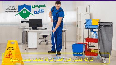 Photo of شركة تنظيف بخميس مشيط 0558232663