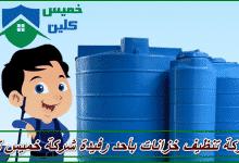 Photo of شركة تنظيف خزانات باحد رفيدة