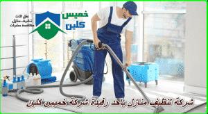 شركة تنظيف منازل باحد رفيدة