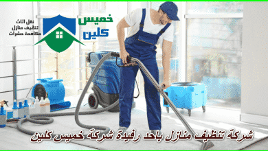 Photo of شركة تنظيف منازل باحد رفيدة